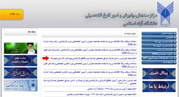 مرحله اول مشاهده نتایج بدون کنکور دانشگاه آزاد بهمن ماه