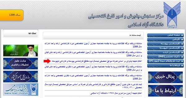 مرحله اول مشاهده نتایج بدون کنکور دانشگاه های آزاد بهمن ماه