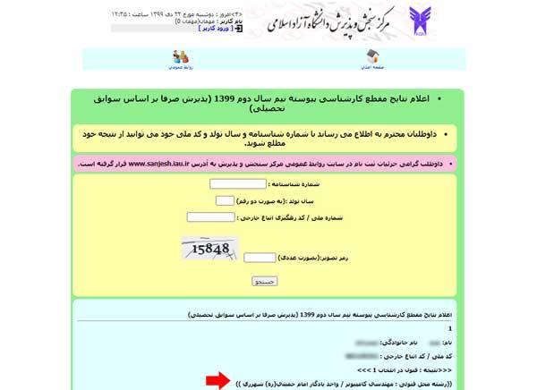 مرحله چهارم مشاهده نتایج بدون کنکور دانشگاه آزاد بهمن ماه