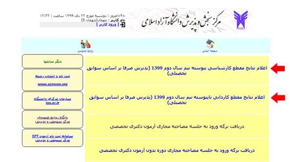 مرحله دوم مشاهده نتایج بدون کنکور دانشگاه آزاد بهمن ماه