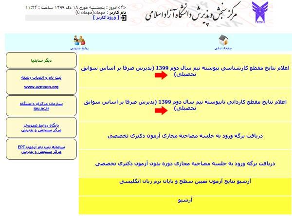 مرحله دوم مشاهده نتایج بدون کنکور دانشگاه های آزاد بهمن ماه