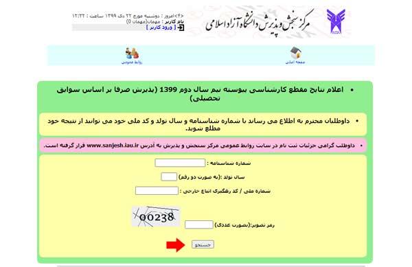 مرحله سوم مشاهده نتایج بدون کنکور دانشگاه آزاد بهمن ماه