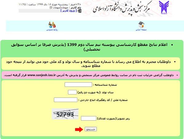 مرحله سوم مشاهده نتایج بدون کنکور دانشگاه های آزاد بهمن ماه