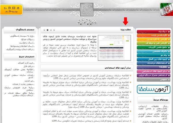 اخبار و اطلاعیه های سایت سازمان سنجش آموزش کشور