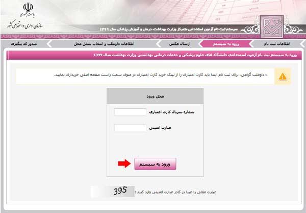 مرحله نهم ثبت نام آزمون استخدامی وزارت بهداشت 99