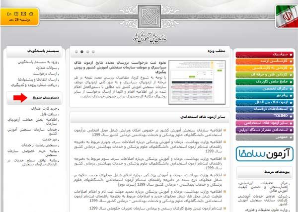 دسترسی سریع سایت سازمان سنجش آموزش کشور
