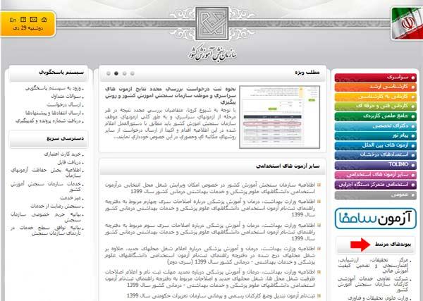 پیوندهای مرتبط سایت سازمان سنجش آموزش کشور