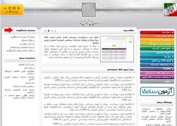 سیستم پاسخگویی سایت سازمان سنجش آموزش کشور