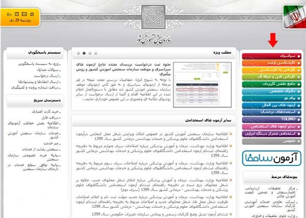 آزمون های سایت سازمان سنجش آموزش کشور