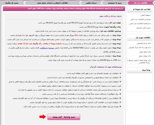 مرحله هشتم ثبت نام آزمون استخدامی وزارت بهداشت 99