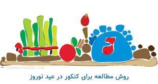 مطالعه برای کنکور در عید نوروز