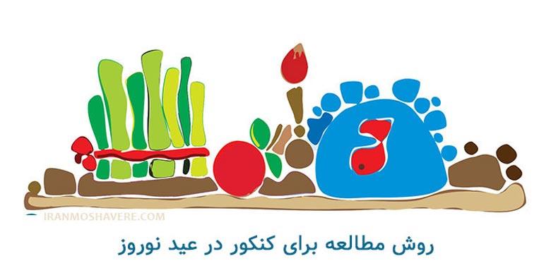 شیوه های مطالعه برای کنکور در عید نوروز 1400