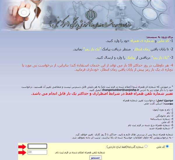 مرحله پنجم تکمیل ظرفیت دکتری وزارت بهداشت
