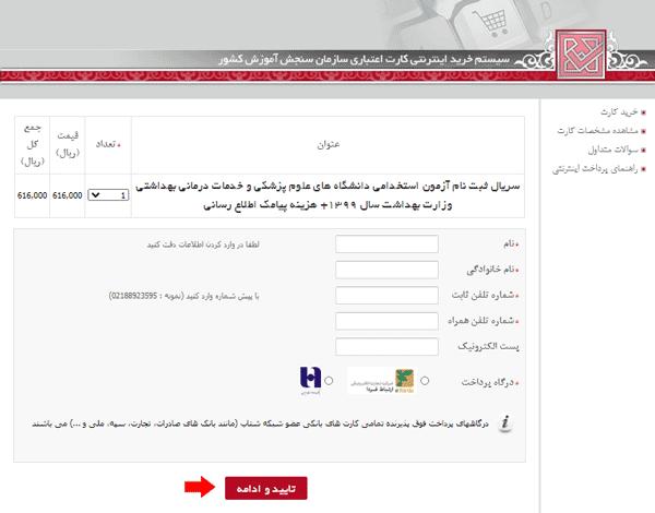 مرحله پنجم ثبت نام آزمون استخدامی وزارت بهداشت 99