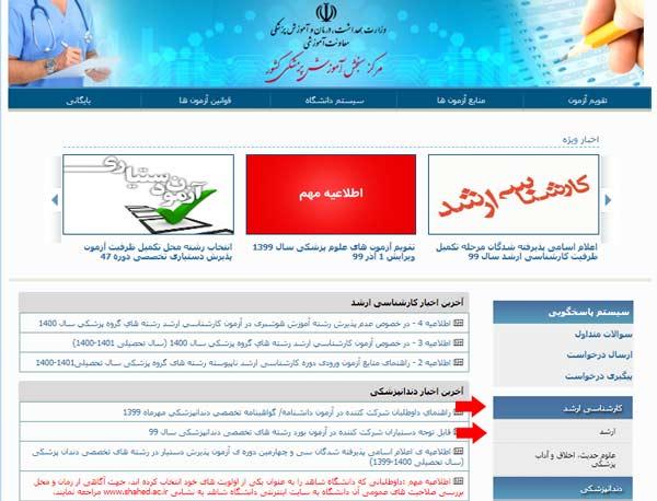 مرحله اول نتایج تکمیل ظرفیت کارشناسی ارشد وزارت بهداشت