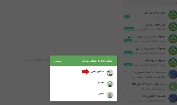 مرحله چهارم ورود به نسخه تحت وب شاد