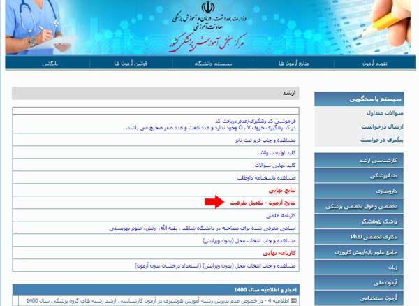 مرحله دوم نتایج تکمیل ظرفیت کارشناسی ارشد وزارت بهداشت