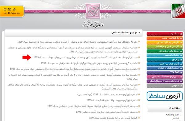 مرحله دوم ثبت نام آزمون استخدامی وزارت بهداشت 99