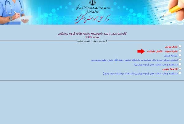 مرحله سوم نتایج تکمیل ظرفیت کارشناسی ارشد وزارت بهداشت