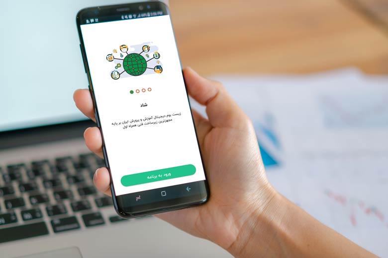 راهنمای ساخت آزمون آنلاین در برنامه شاد