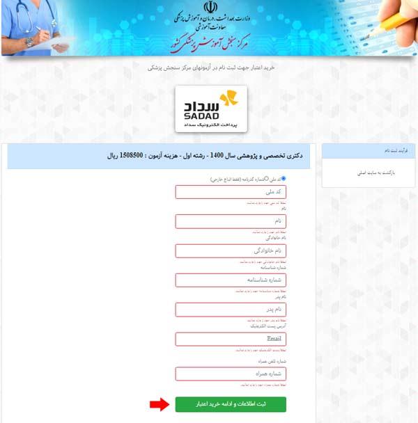 مرحله هفتم ثبت نام آزمون دکتری وزارت بهداشت