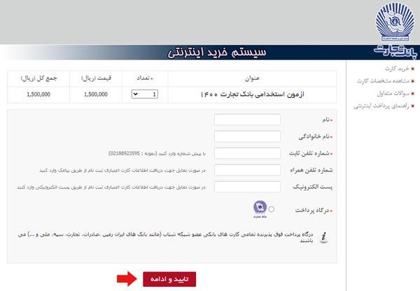 مرحله پنجم ثبت نام در آزمون استخدامی بانک تجارت
