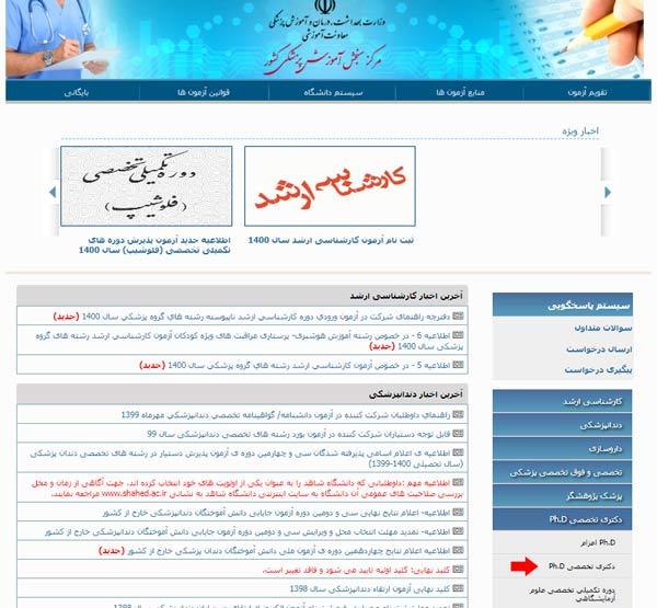مرحله اول ثبت نام آزمون دکتری وزارت بهداشت