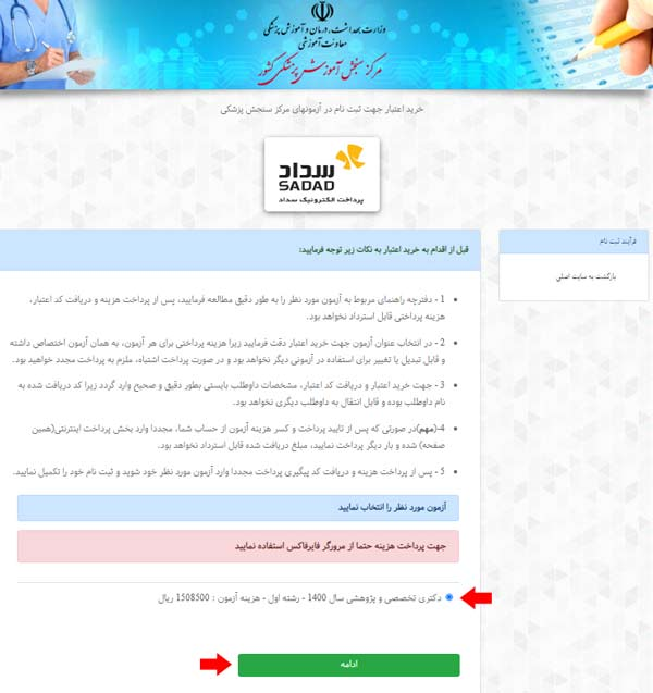 مرحله ششم ثبت نام آزمون دکتری وزارت بهداشت