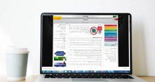 ورود به سایت ثبت نام آزمون استخدامی تامین اجتماعی