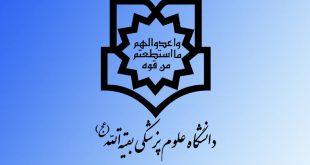 ثبت نام دانشگاه بقیه الله