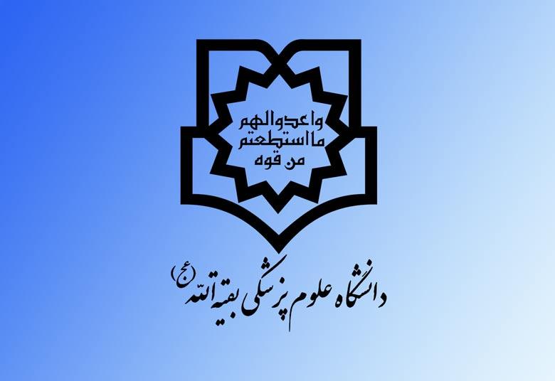 نحوه نام نویسی دانشگاه بقیه الله 1400