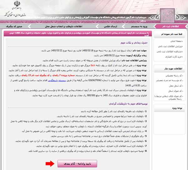 مرحله هشتم ثبت نام آزمون استخدامی وزارت علوم