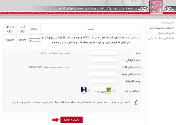 مرحله پنجم ثبت نام آزمون استخدامی وزارت علوم