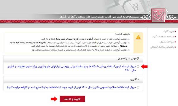 مرحله چهارم ثبت نام آزمون استخدامی وزارت علوم