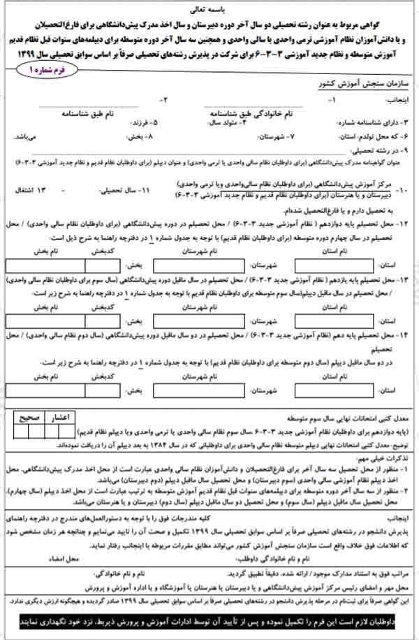 فرم گواهی برای ثبت نام بدون کنکور دانشگاه غیرانتفاعی