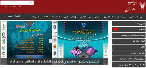 مرحله اول ورود به سایت دانشگاه آزاد کرج