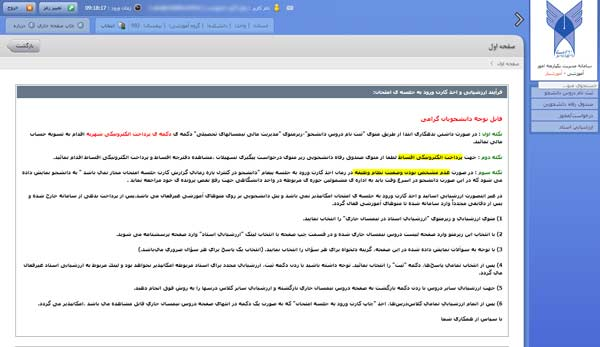 مرحله هشتم ورود به سایت آموزشیار دانشگاه آزاد تهران شمال