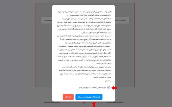 مرحله پنجم ورود به سایت آموزشیار دانشگاه آزاد تهران شمال