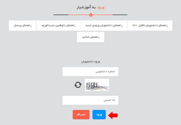 مرحله دوم ورود به سامانه آموزشیار دانشگاه آزاد تهران مرکز