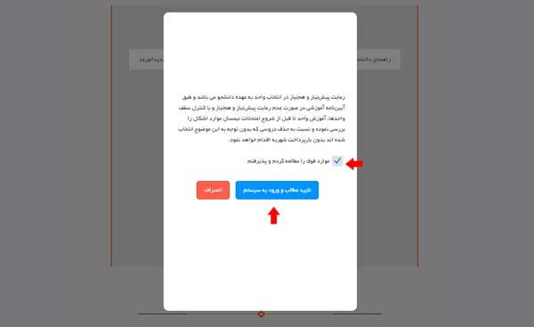مرحله چهارم ورود به سایت آموزشیار دانشگاه آزاد تهران شمال