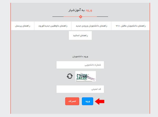 مرحله دوم ورود به سایت آموزشیار دانشگاه آزاد تهران شمال