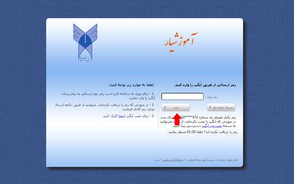 مرحله هفتم ورود به سایت آموزشیار دانشگاه آزاد تهران شمال