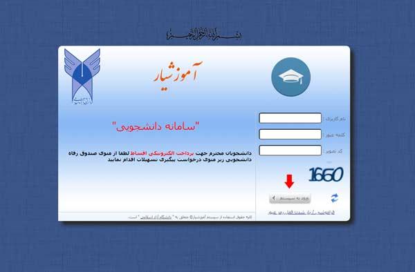 مرحله ششم ورود به سایت آموزشیار دانشگاه آزاد تهران شمال