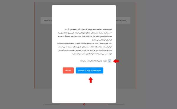 مرحله سوم ورود به سایت آموزشیار دانشگاه آزاد تهران شمال