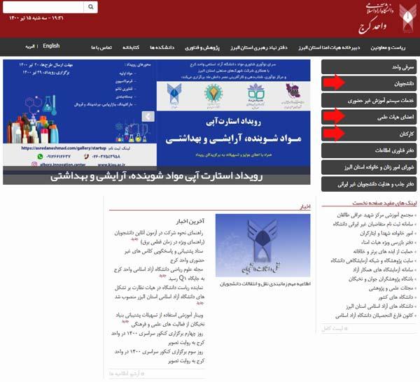 خدمات سایت دانشگاه آزاد کرج