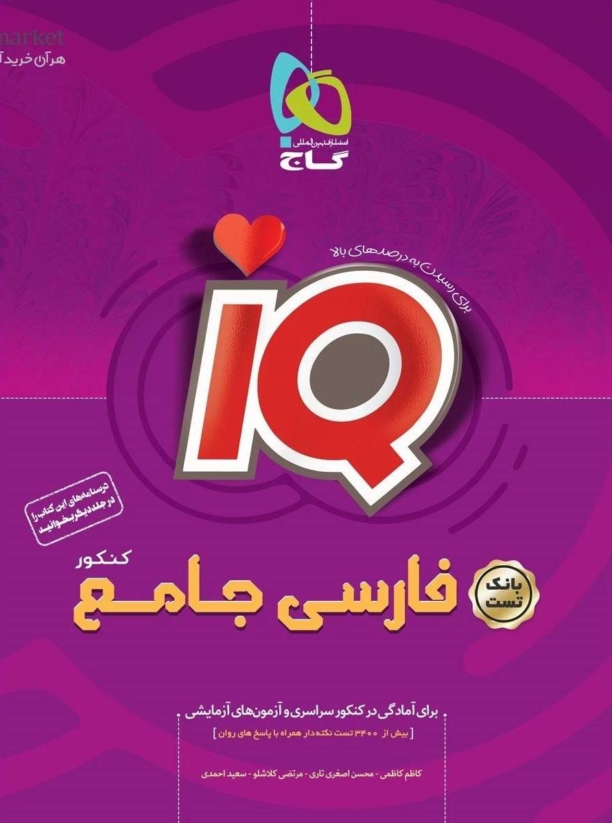 کتاب فارسی جامع کنکور جلد بانک تست سری iQ نظام جدید انتشارات گاج