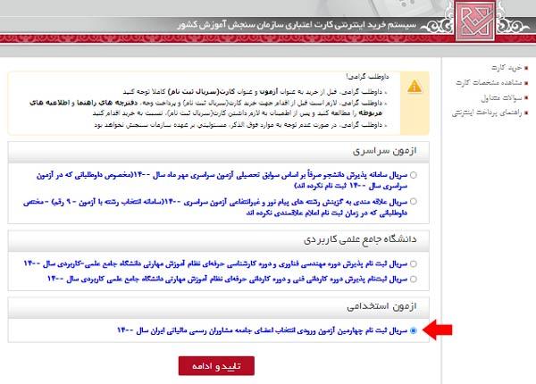 مرحله چهارم ثبت نام آزمون ورودی جامعه مشاوران رسمی مالیاتی ایران