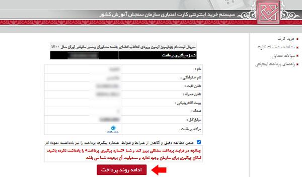 مرحله ششم ثبت نام آزمون ورودی جامعه مشاوران رسمی مالیاتی ایران