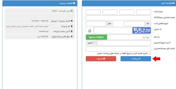مرحله هفتم ثبت نام آزمون ورودی جامعه مشاوران رسمی مالیاتی ایران