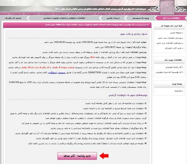 مرحله هشتم ثبت نام آزمون ورودی جامعه مشاوران رسمی مالیاتی ایران